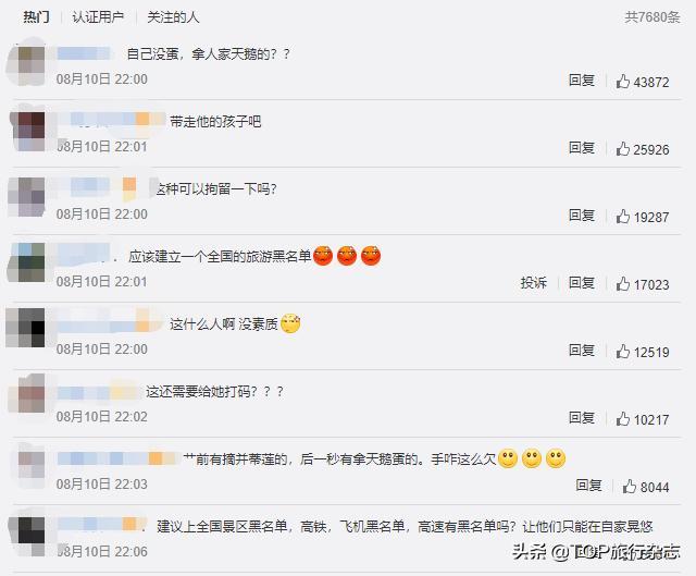 北京野生动物园游客偷拿天鹅蛋,网友劝阻后被骂