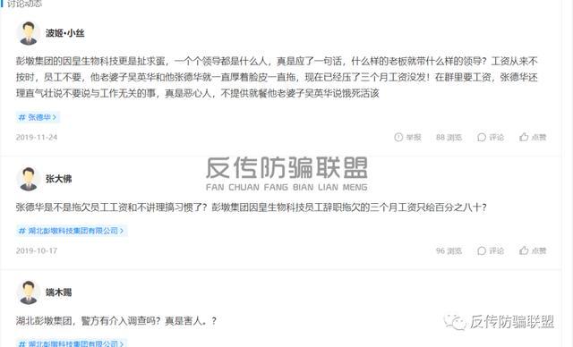 """民事訴訟引出""""彭墩實業""""涉嫌傳銷:武陵區人民法院移交公安"""