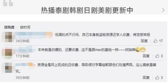 日活5000万第一弹APP负责人被批捕,为解决片源下载专门成立公司