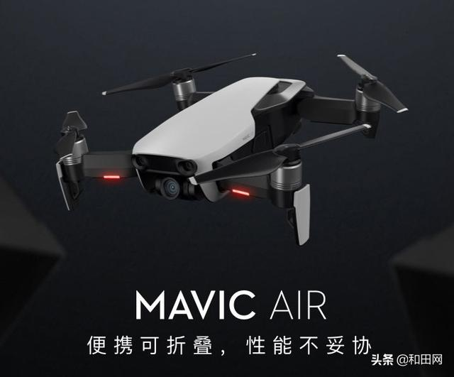 DJI 大疆御air无人机Mavic 说它是入门机因为价格公道