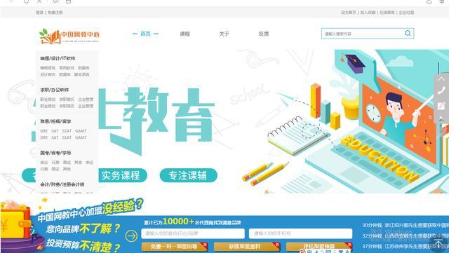 中国网教中心 是由中研运营的基于最新WEB2.0理念的学习生活新平台
