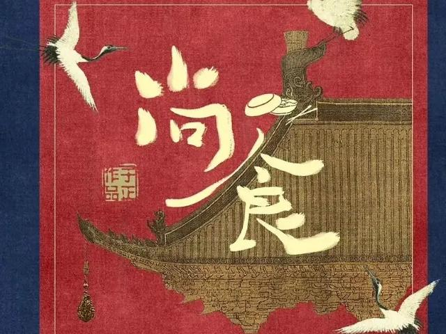 《玉楼春》片花刚出,于正新作品《尚食》来袭,选角导演张铭恩?