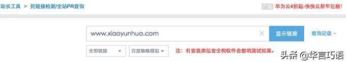死链接是什么?会影响网站seo吗?检测方法与测试工具又有哪些?