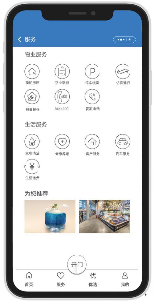 """财信智慧服务发布增值服务 """"怡⁺""""品牌"""