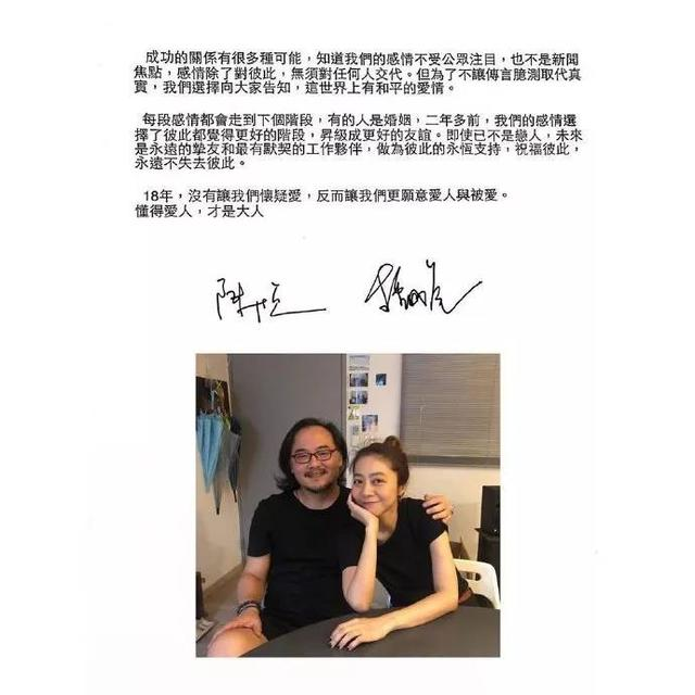 陳綺貞新戀情曝光24小時后,評論區留下了10000句臟話