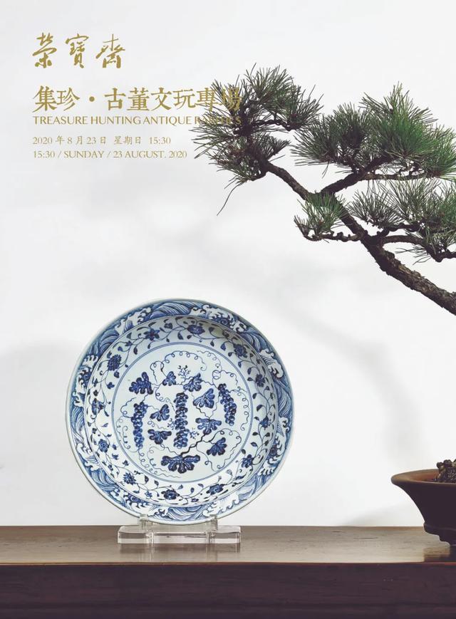 「荣宝春拍」 集珍·古董文玩专场(三)