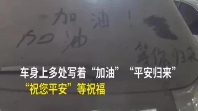 """武汉牌照车被写满祝福,这些平凡的善很""""治愈系"""""""