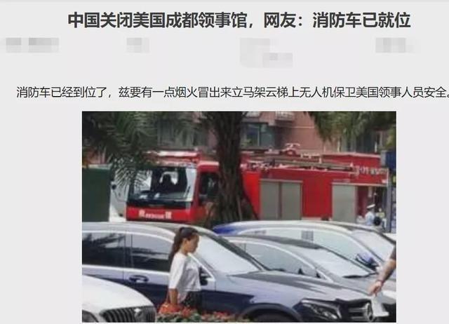 最新消息!男子在美驻成都领馆外放鞭炮,警方:作行政警告处罚
