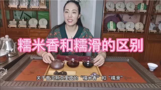 糯米香普洱茶的功效有哪些