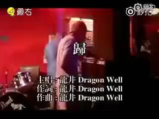 龙井—兄弟的歌词