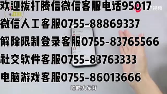 中国联通微信营业厅如何找到人工服务入口