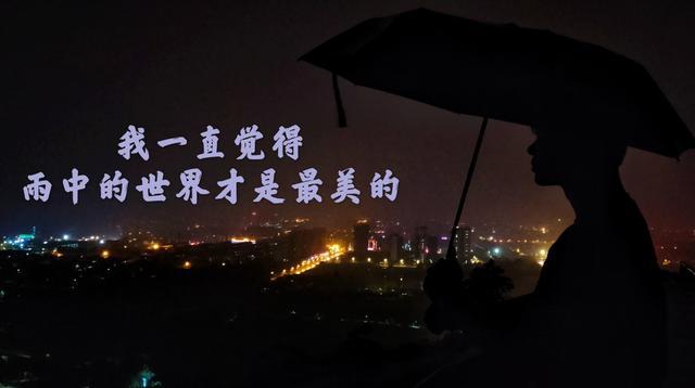 雨中的世界作文400字第8篇图片