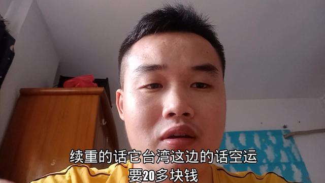 大陆寄快递到台湾邮费大概要多少