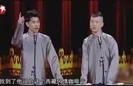 张云雷新相声《西藏风情》,埋汰郭德纲两次,全场折服