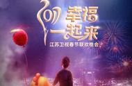 有过多少往事 仿佛就在昨天 江苏卫视鸡年春晚再放怀旧牌《渴望》剧组27年后重聚首