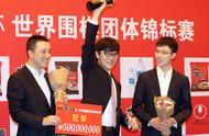 围棋——世界团体赛:中国队夺得冠军