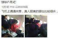网友飞机上偶遇宋茜人很美,网友:这不是被撕掉一个角那趟飞机吗