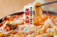 哈尔滨潮人最爱的8大年糕火锅