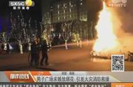 男子广场求婚放烟花 引发火灾消防救援