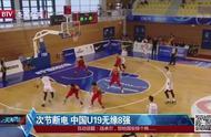 次节断电,中国U19不敌俄罗斯队,无缘晋级8强!