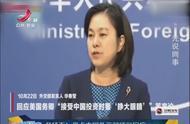盘点中国外交部精彩回应,向世界发声,回应时而霸气时而幽默犀利