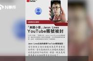 传递香港真相的美国小哥账号被封,曾用粤语向暴徒喊话