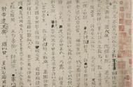 司马光手稿:《资治通鉴》是这样写成的