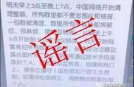 山东县长夫人在美旅游被打死?挪车电话泄露隐私?10.9一周谣言安全榜
