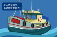 无人货船明年下水,海上无人驾驶时代将到来?