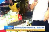 深圳拟开首张非法向未成年人售烟罚单