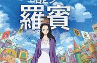 海贼王20周年剧场动画,角色海报已公开,娜美罗宾大长腿动人