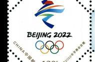 《北京2022年冬奥会》个性化邮票即将发行