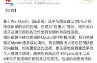 WE官宣AD选手Mystic成为自由人,网友直言:一定要留住大舅子