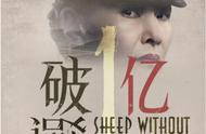 《误杀》上映两天票房破亿,陈思诚首任监制,与肖央再造口碑佳作