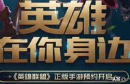 腾讯官网:英雄联盟手游预约开启!王者荣耀要凉