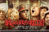 《我和我的祖国》七个导演的短片各有千秋,票房破2亿领先国庆档