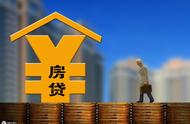 房贷年限真的是越长越好吗?房贷选择应了解的三点知识