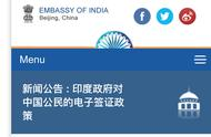 印度宣布进一步放宽对中国公民的签证政策