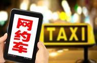 網約車vs出租車哪個更安全?告訴你不知道的細節!