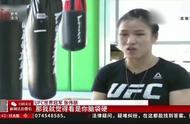 亚洲首位!中国90后姑娘仅用42秒击倒现役UFC冠军,创造历史