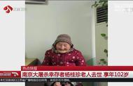 南京大屠杀幸存者杨桂珍老人去世,登记在册的幸存者仅剩81人!