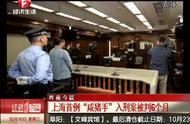 """上海首例""""咸猪手""""入刑案被判6个月"""