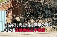6人被困!吉林白城一银行办公楼装修施工中倒塌,消防紧急救援