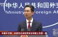 中国外交部:中美在达成经贸协议问题上态度一致