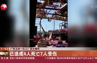 4死7伤!广西玉林一化工厂发生爆炸,具体事故原因正在调查