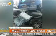 西安三位民警执行公务时遭遇车祸 因公殉职
