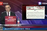 """验出怀孕当天被辞退,广东""""平等就业权纠纷""""打官司一审胜诉"""