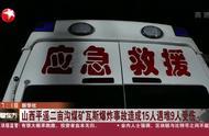 现场画面曝光!山西平遥一煤矿发生瓦斯爆炸,致15人遇难9人受伤