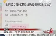 1280元买德云社济南专场门票,看到座位图气坏了,高票价竟在二楼