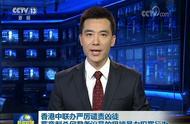 香港中联办严厉谴责凶徒蓄意刺杀何君尧议员的极端暴力犯罪行为
